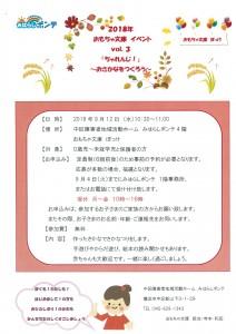 次回のイベントは9月12日(水)をしています。